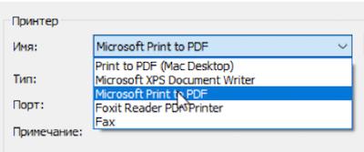 виртуальный принтер Windows