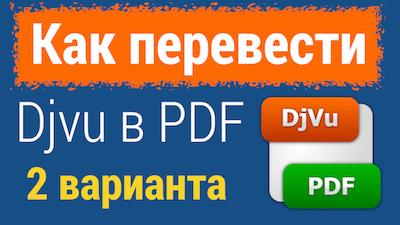 djvu в pdf