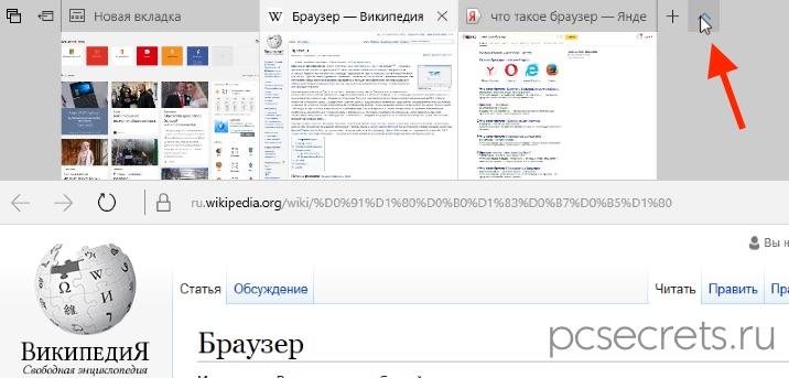 Миниатюры открытых сайтов в Edge