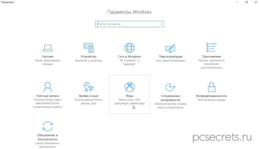 Параметры Windwos 10 Creators Update
