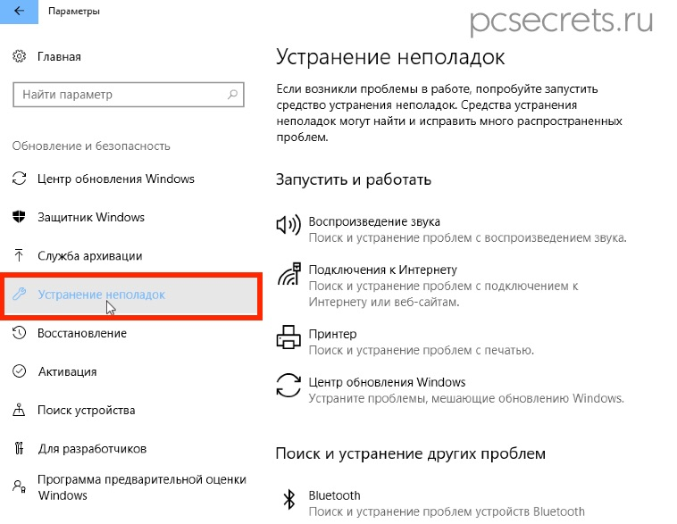 Устранение неполадок в  Windows 10