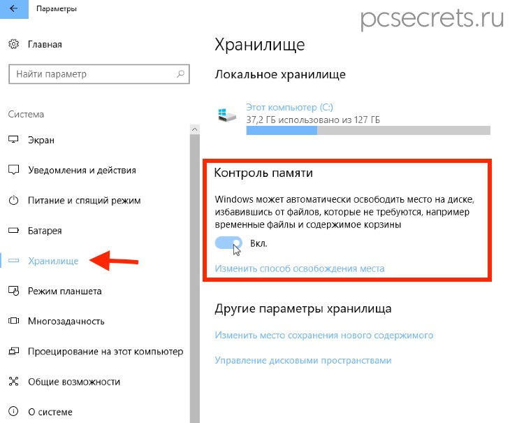 Очистка в Windows 10