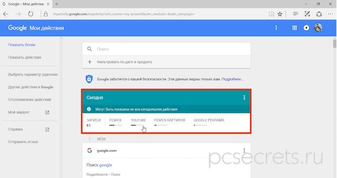 google история поиска