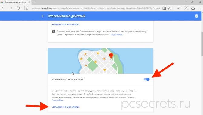 Настройка отслеживания Google