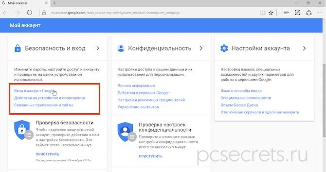 Пароль Google