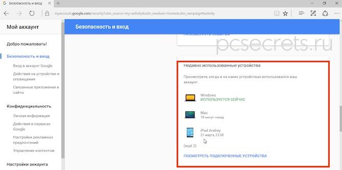Список устройств Google