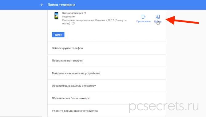 Поиск телефона Android
