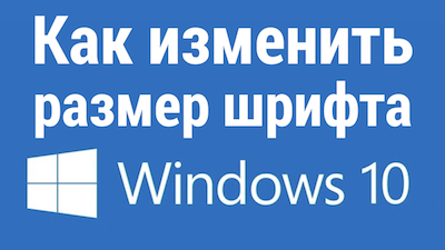 Как изменить размер шрифта Windows 10