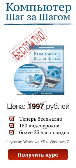 Компьютер Шаг за Шагом