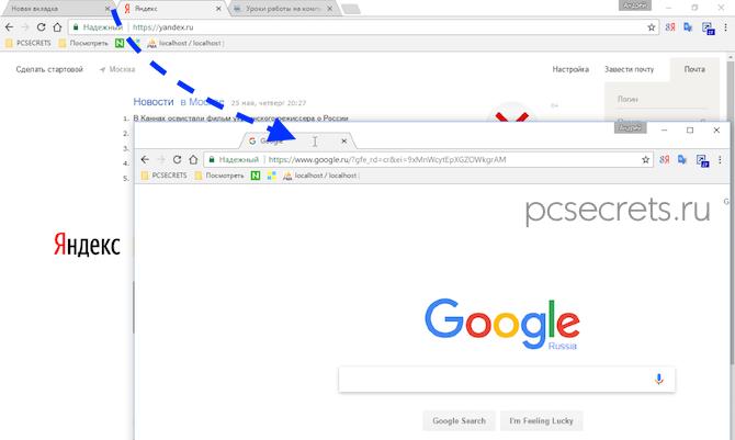 Открытие вкладки в отдельном окне Google Crome