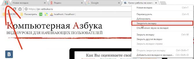 Закрепить вкладку в Google Chrome
