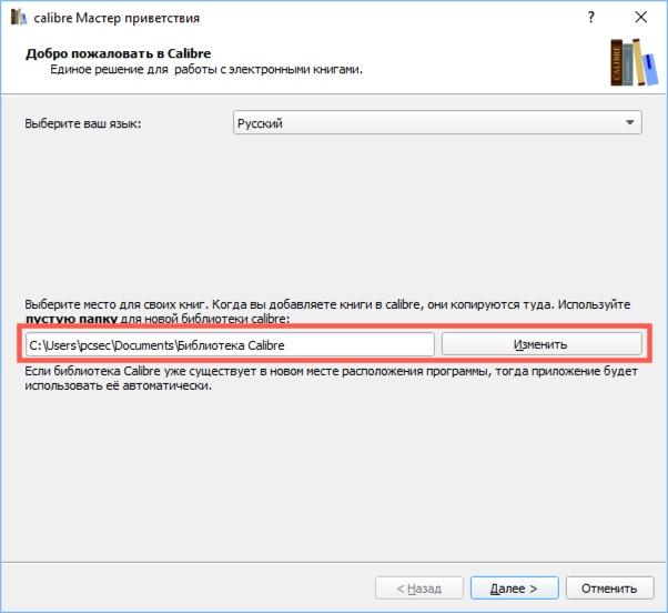 Папка для сковертированных файлов