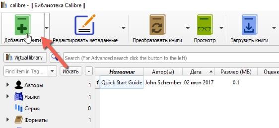Добавление электронных книг в конвертер