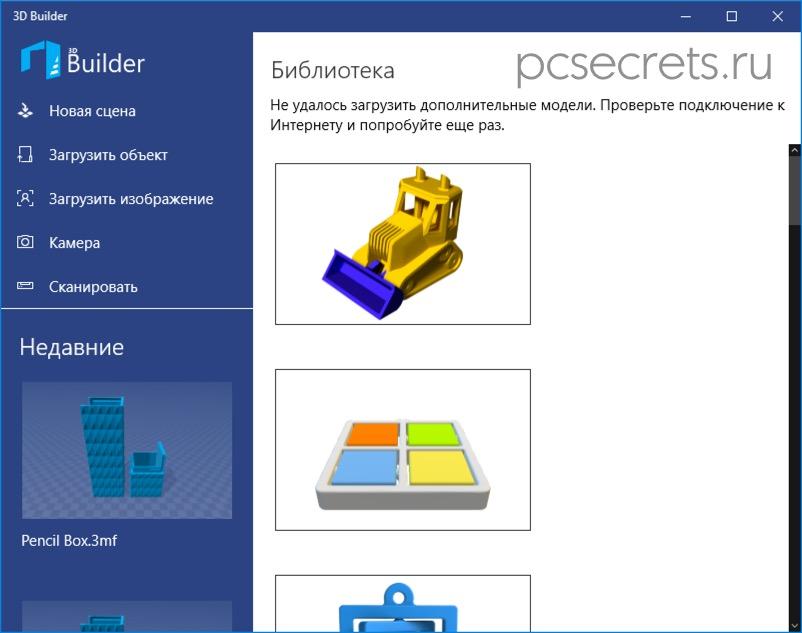 3d модели в 3D Builder