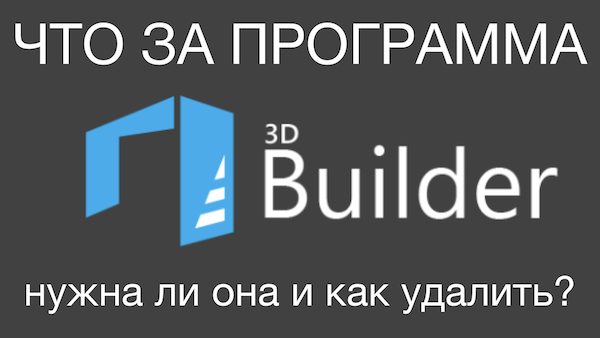 Что такое 3D Builder в Windows_10