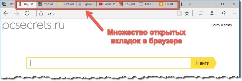 Множество открытых вкладок в браузере