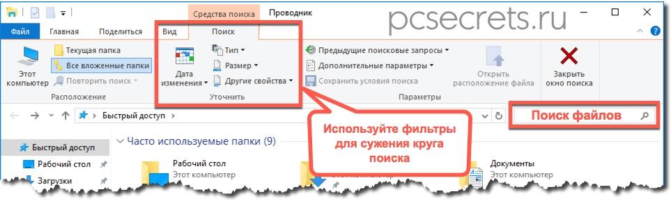 Поиск файлов в Windows