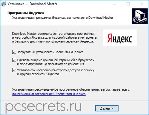 Установка программ Яндекс