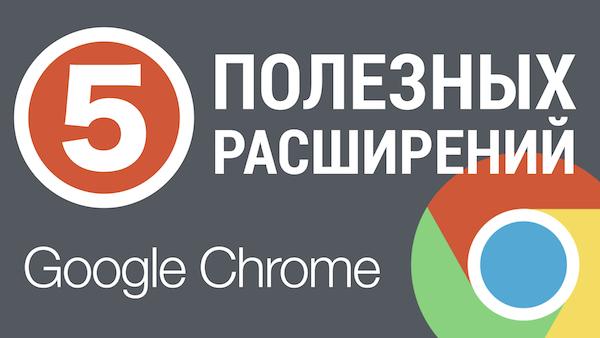 полезные расширения Google Chrome