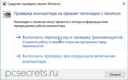 Варианты проверки оперативной памяти в Windows 10