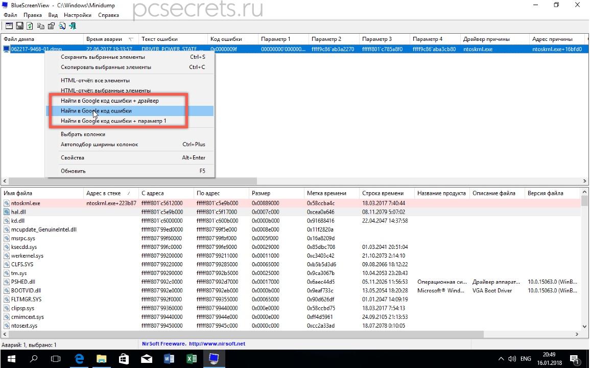 Поиск причин BSoD в Гугл через BlueScreenView