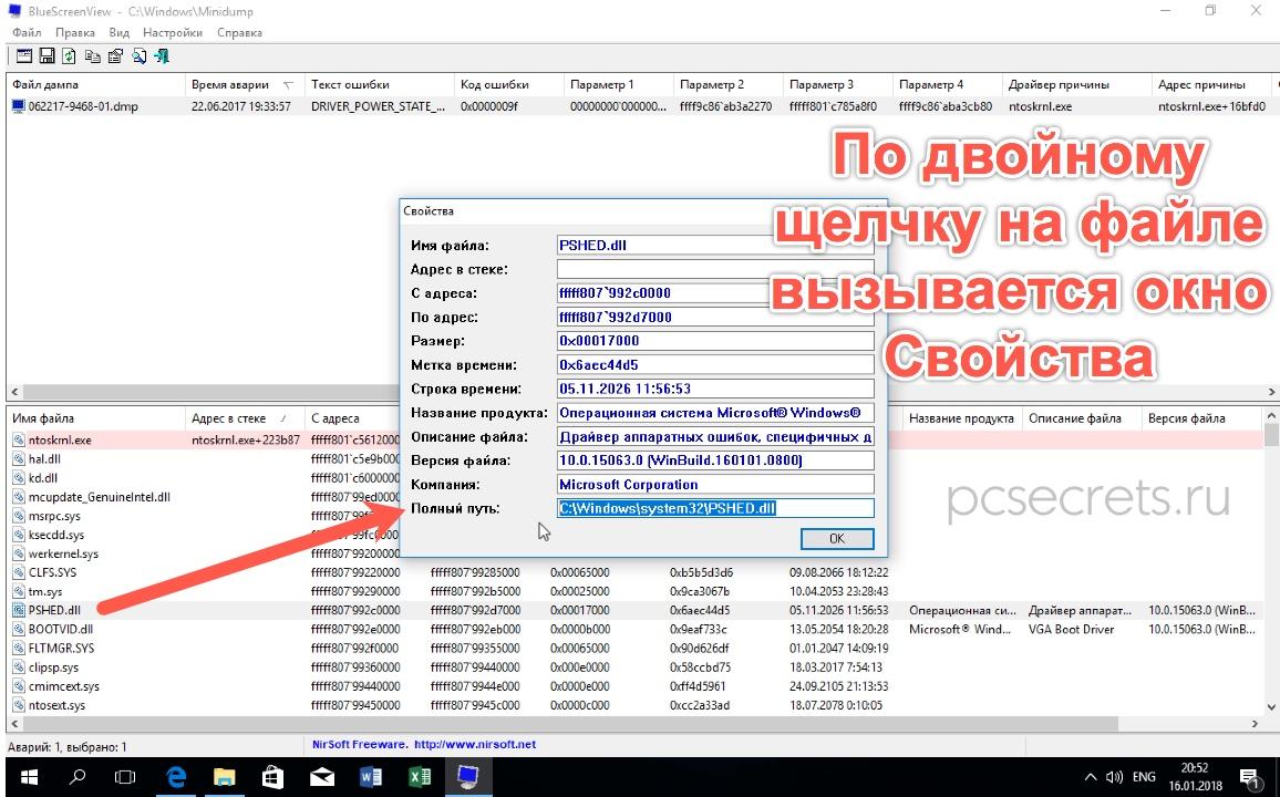 Поиск проблемного файла при появлении BSoD