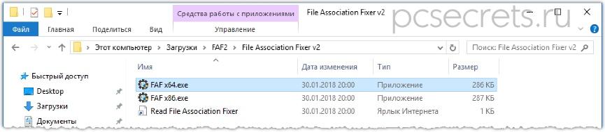 восстановление ассоциации файлов с помощью программы