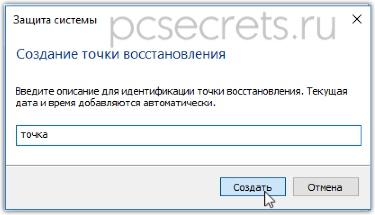 Название точки восстановления Windows