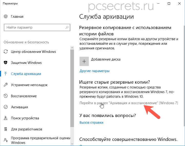 Архивация и восстановление в Windows