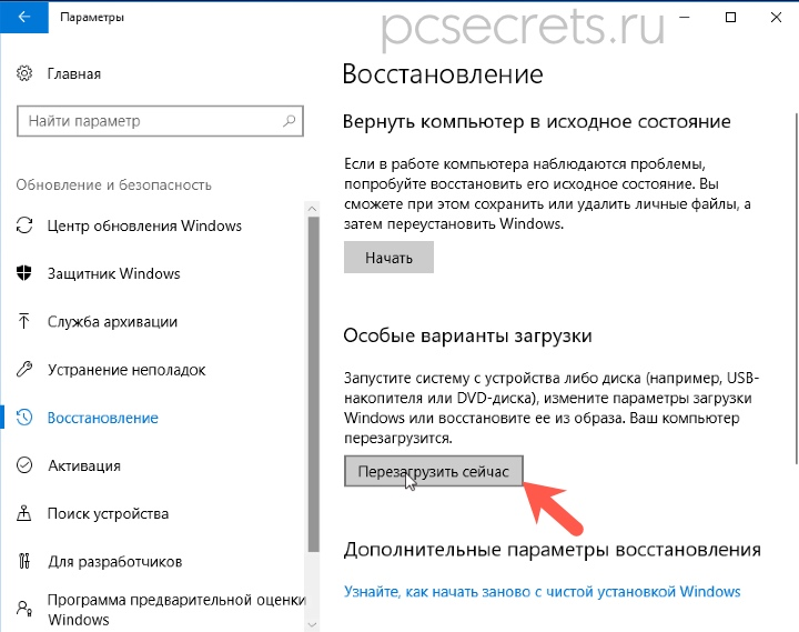 Запуск восстановления Windows