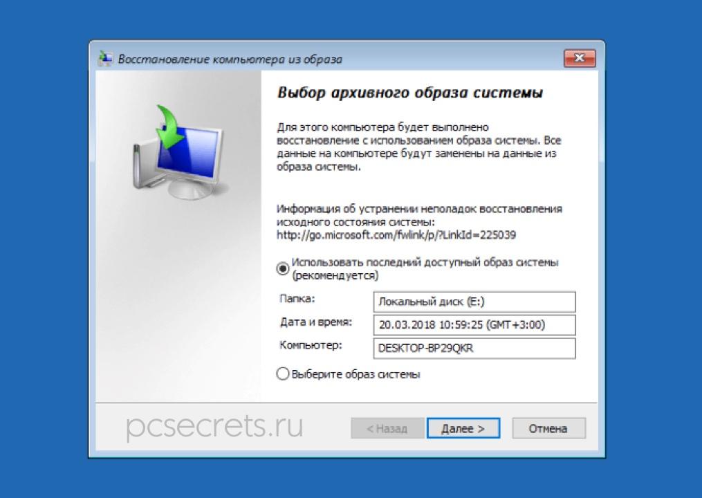 Восстановление Windows из образа