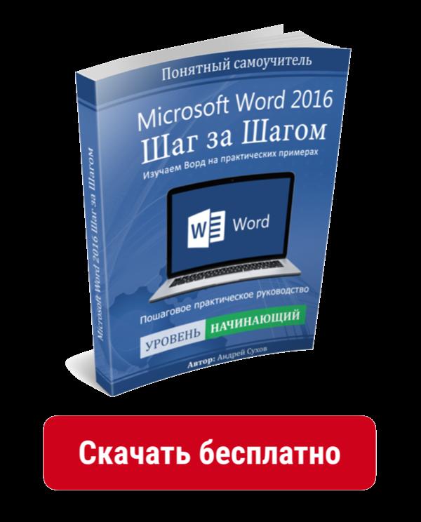 Microsoft Word Шаг за Шагом