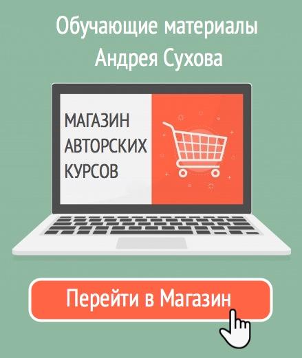 Магазин авторских курсов Андрея Сухова