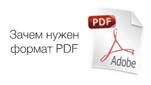 Что такое формат PDF