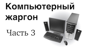 Компьютерный жаргон