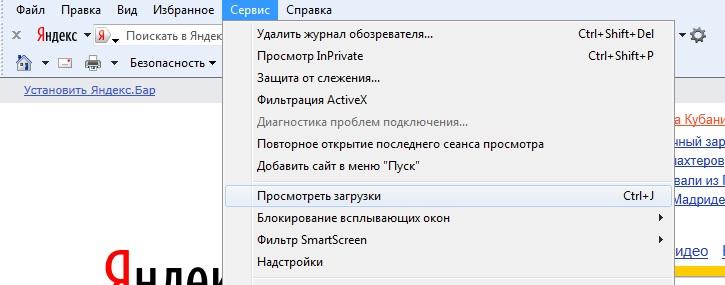 Загрузка файлов в Internet Explorer