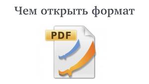 чем открыть формат pdf