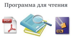 программа для чтения djvu и pdf