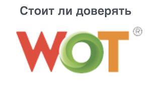что такое wot