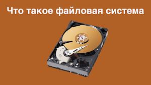 Что такое файловая система