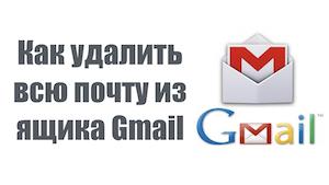 Как удалить почту Gmail