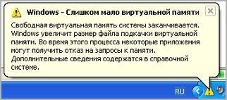 Файл подкачки Windows