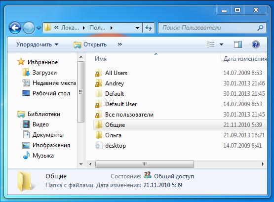 Папки профиля Windows 7