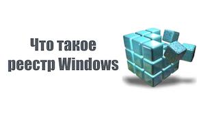 Что такое реестр Windows