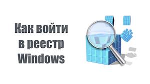 как войти в реестр windows