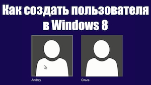 Как создать пользователя в Windows 8
