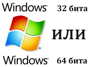 Какой Windows 32 или 64?