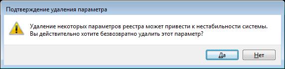 Сообщение при удалении ключей реестра