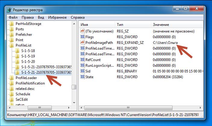 переименование папки пользователя Windows