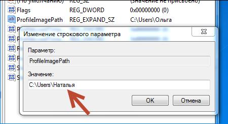 изменить имя пользователя через реестр Windows
